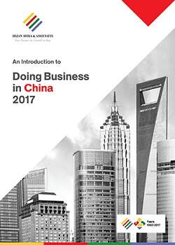 DSA Guide_An Introduction to Doing Business in China 2017_Cover250x350
