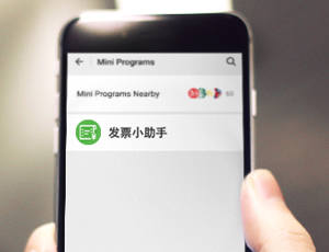 WeChat's 'Fapiao Helper': A User's Guide for this Helpful App
