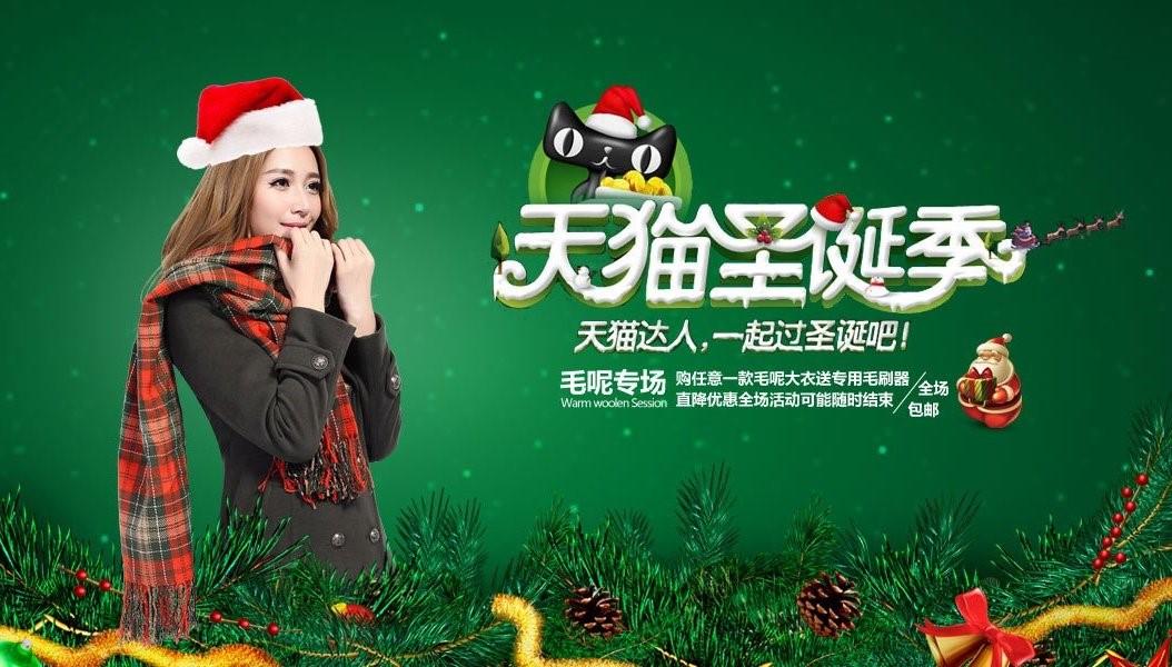 Tmall-Christmas-Ad