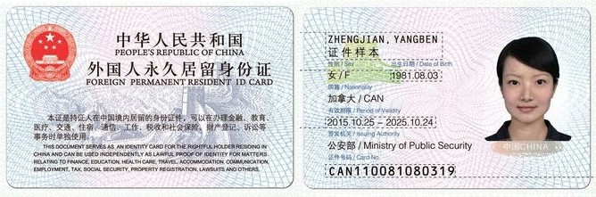 The New Foreign Permanent Resident ID Card in China - China